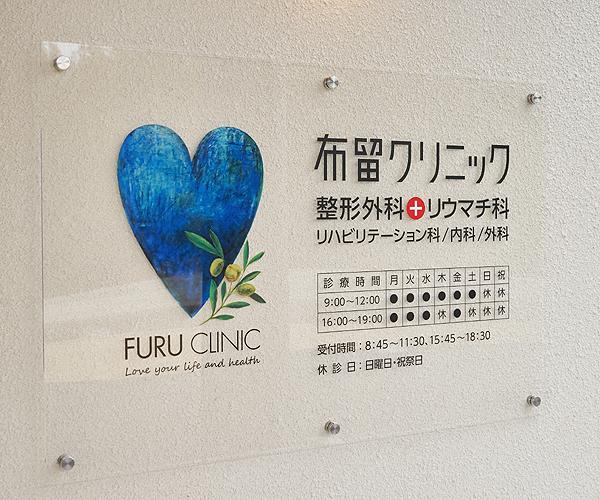 furu-clinic05