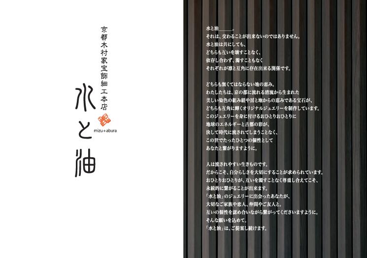 mizutoabura-b02-03