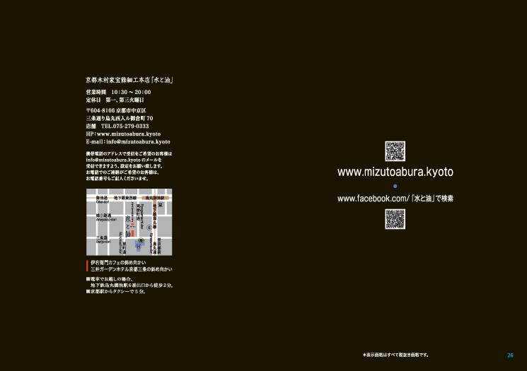 mizutoabura-b26-27